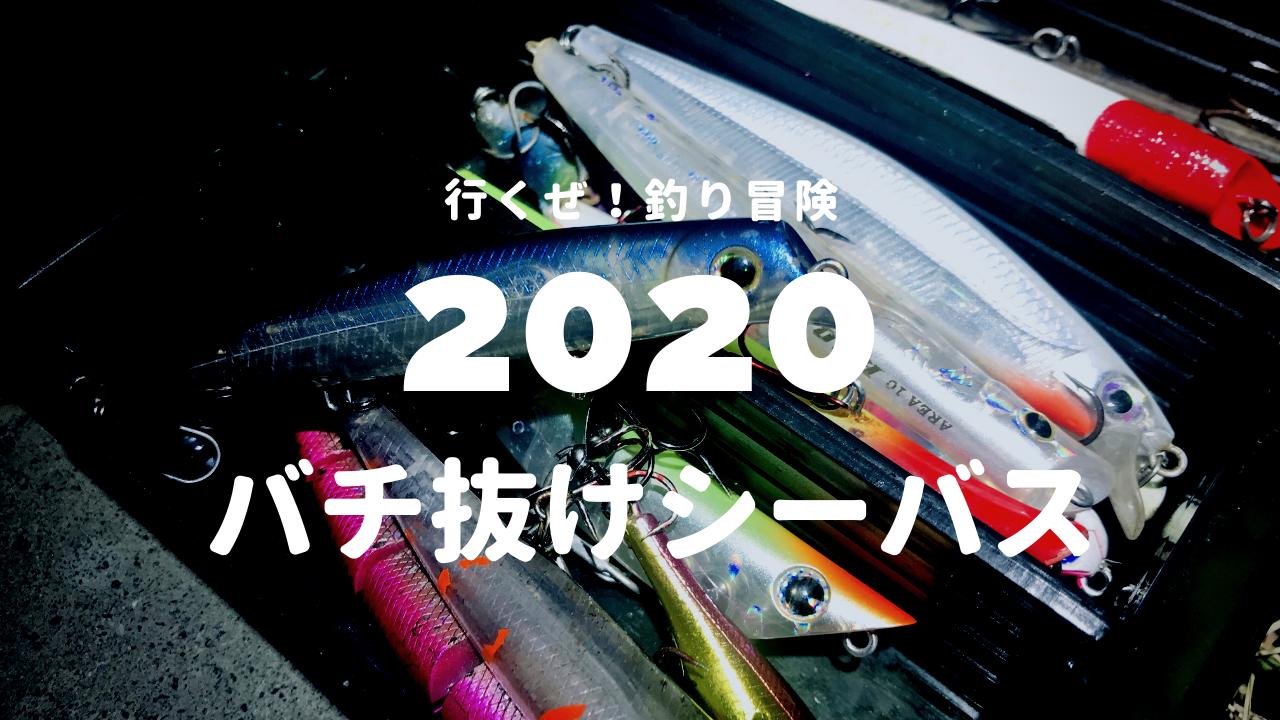 抜け 2020 バチ