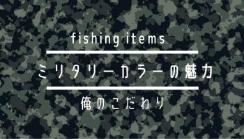 ミリタリーカラー釣り具特集!サバゲーだけじゃない今は釣りでも人気沸騰
